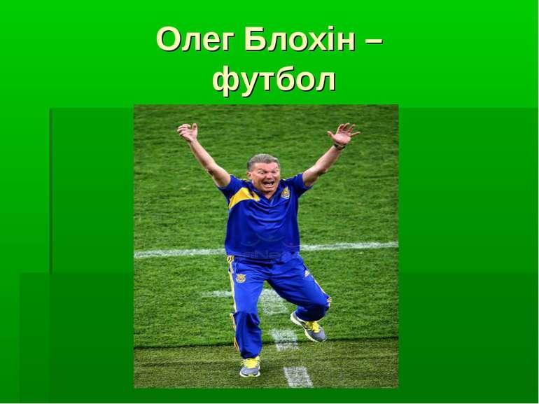 Олег Блохін – футбол