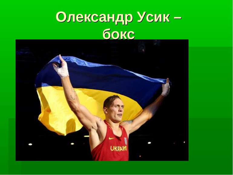 Олександр Усик – бокс