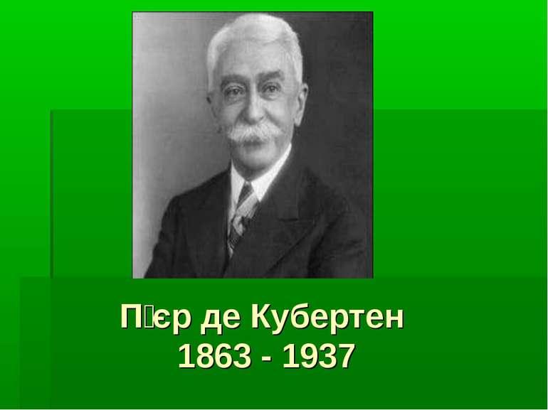 П єр де Кубертен 1863 - 1937