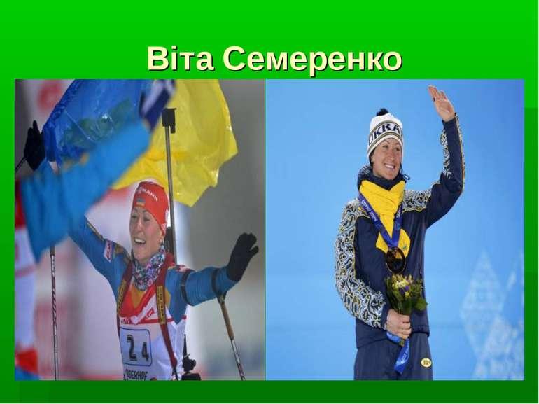 Віта Семеренко