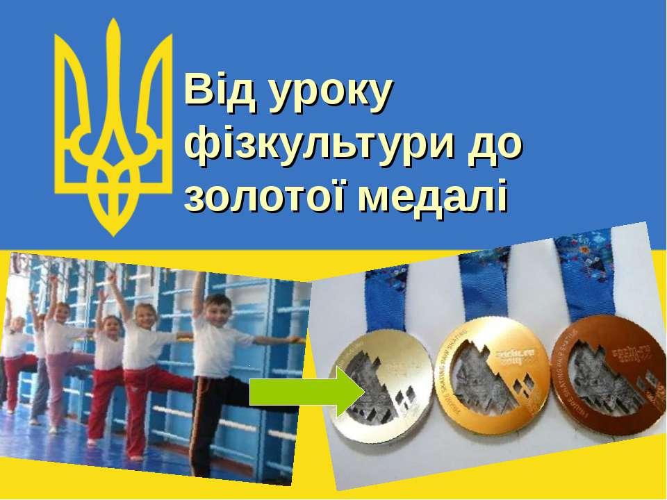 Від уроку фізкультури до золотої медалі