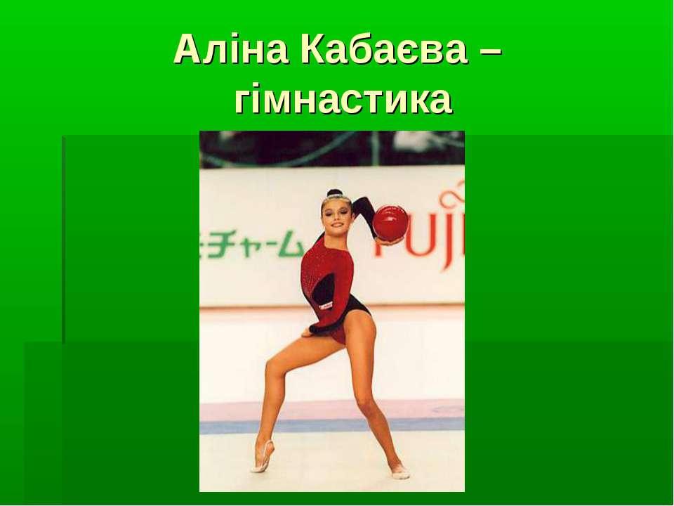 Аліна Кабаєва – гімнастика