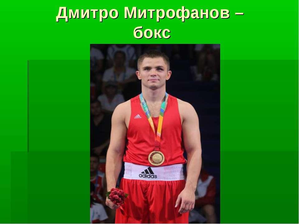 Дмитро Митрофанов – бокс