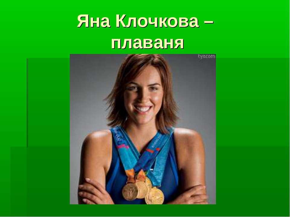 Яна Клочкова – плаваня