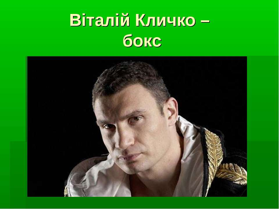 Віталій Кличко – бокс