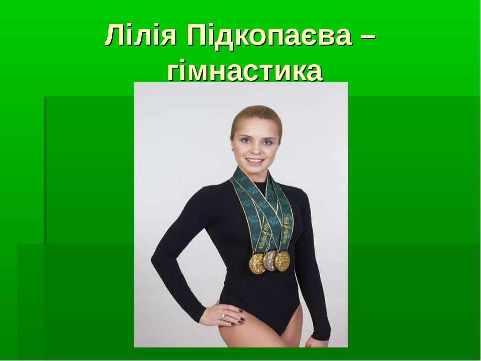 Лілія Підкопаєва – гімнастика