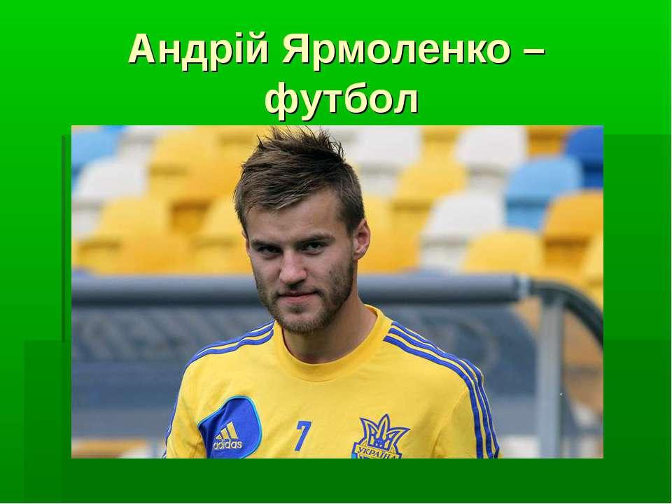 Андрій Ярмоленко – футбол