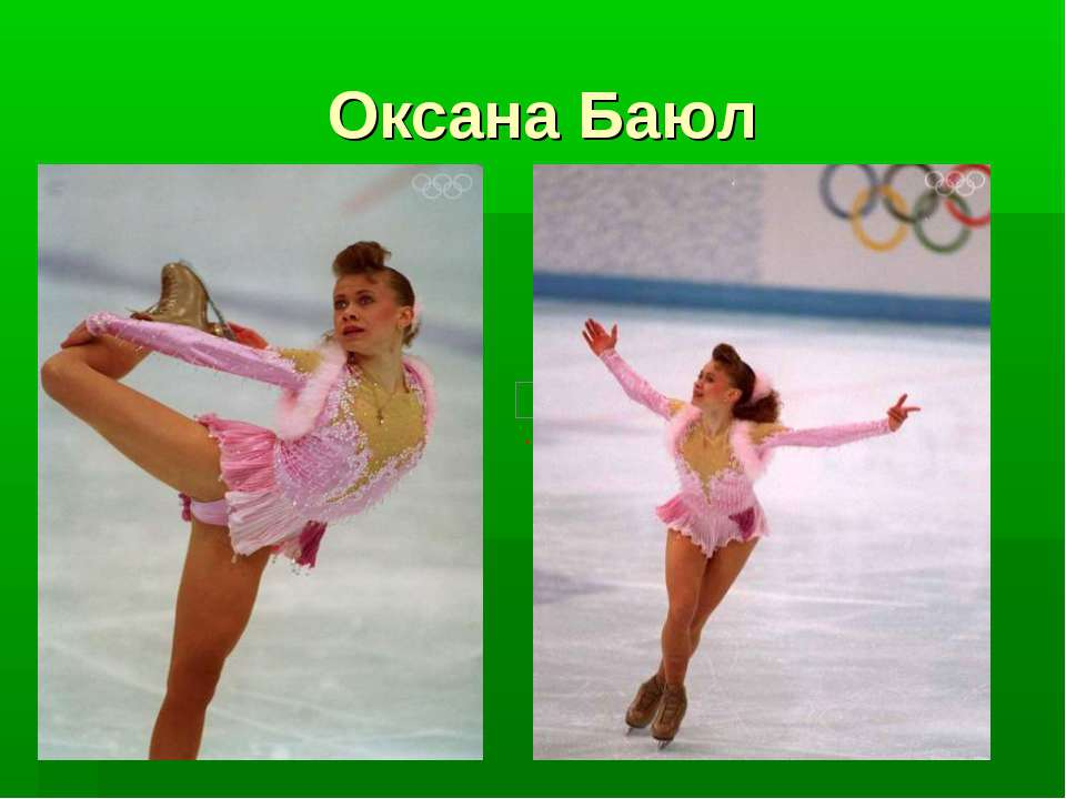 Оксана Баюл