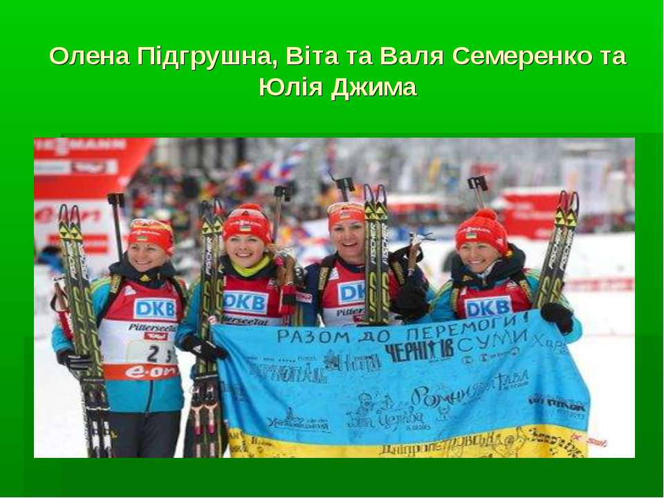 Олена Підгрушна, Віта та Валя Семеренко та Юлія Джима