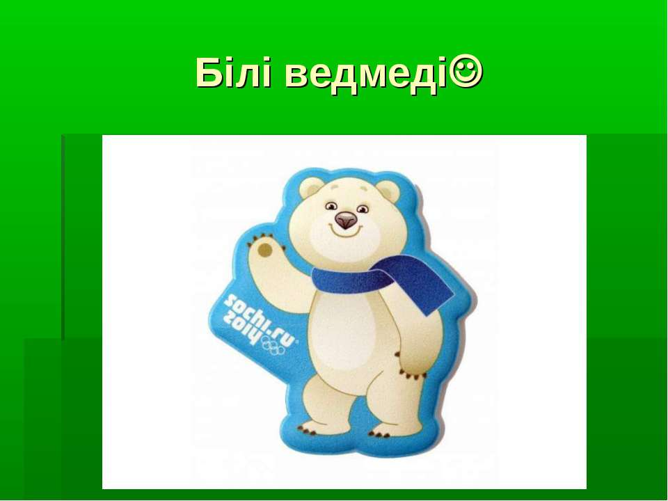 Білі ведмеді