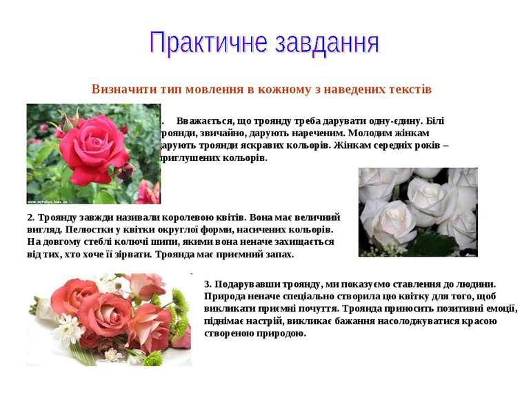 Визначити тип мовлення в кожному з наведених текстів 2. Троянду завжди назива...