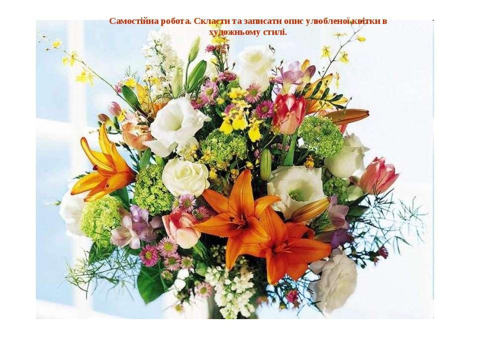 Самостійна робота. Скласти та записати опис улюбленої квітки в художньому стилі.