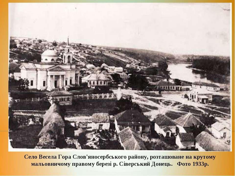 Село Весела Гора Слов'яносербського району, розташоване на крутому мальовничо...