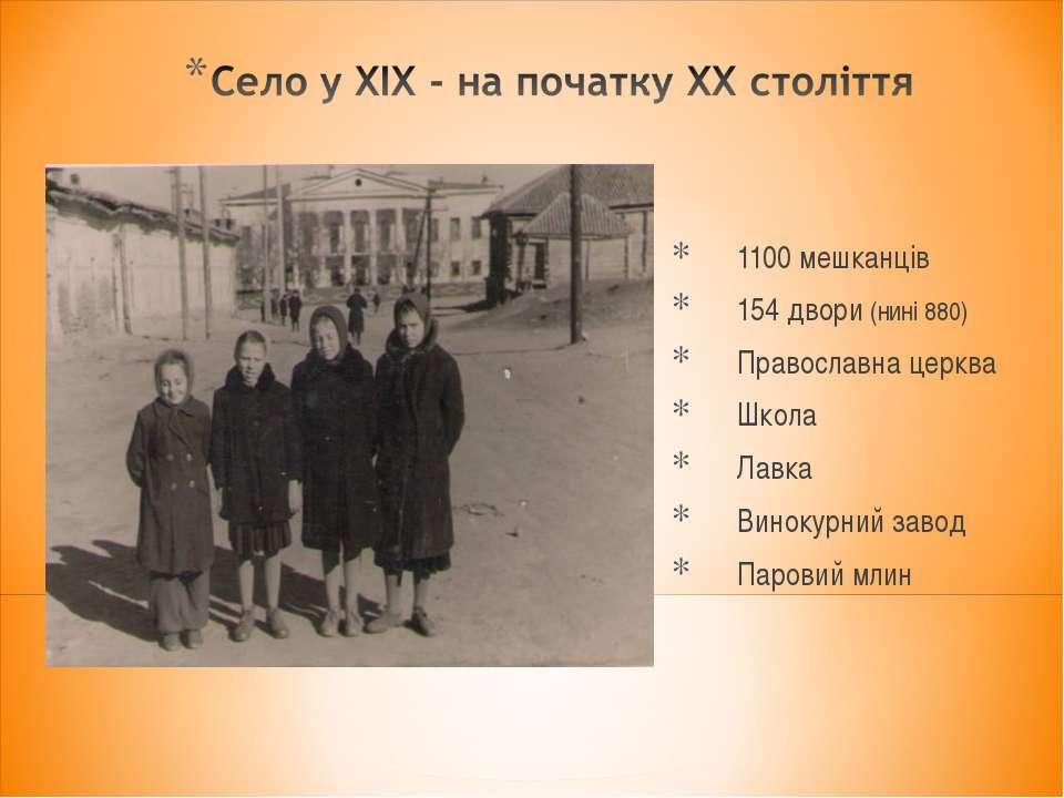 1100 мешканців 154 двори (нині 880) Православна церква Школа Лавка Винокурний...