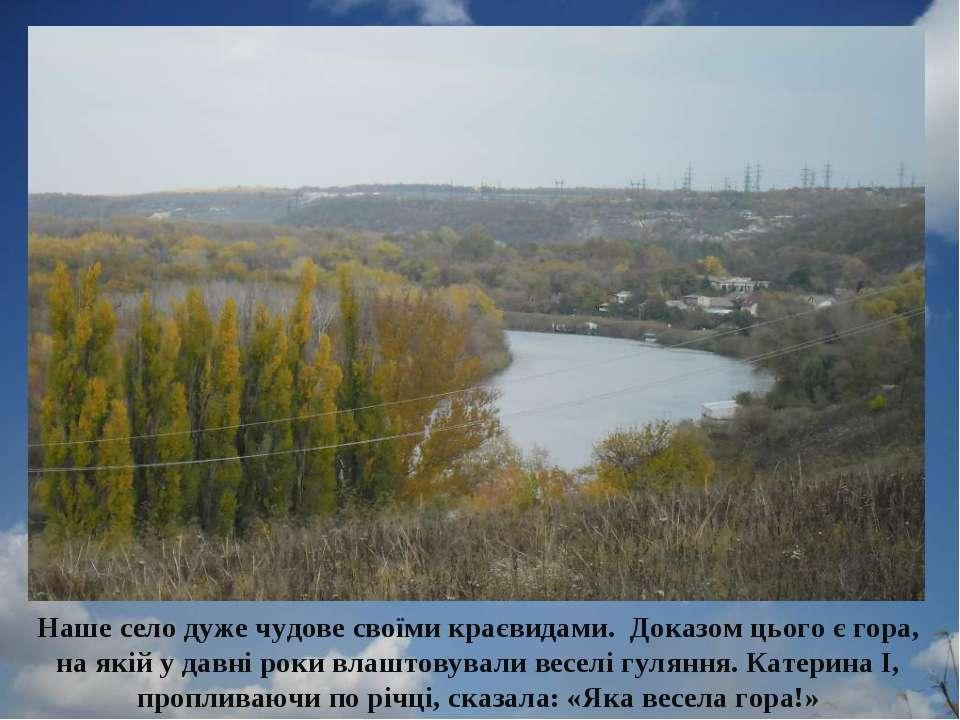Наше село дуже чудове своїми краєвидами. Доказом цього є гора, на якій у давн...