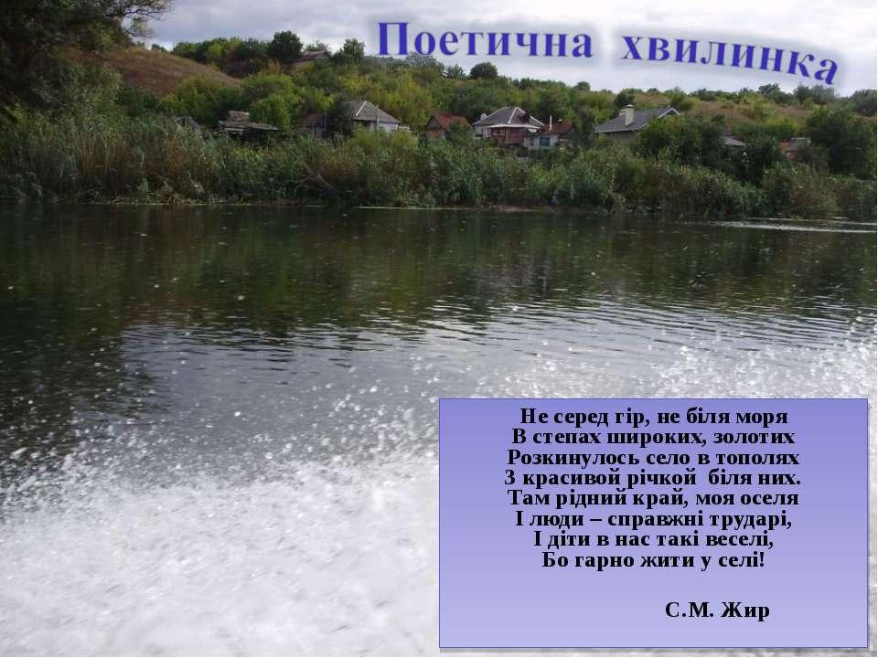 Не серед гір, не біля моря В степах широких, золотих Розкинулось село в топол...