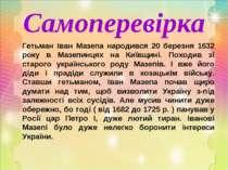 Самоперевірка Гетьман Іван Мазепа народився 20 березня 1632 року в Мазепинцях...