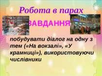 Робота в парах ЗАВДАННЯ: побудувати діалог на одну з тем («На вокзалі», «У кр...