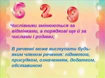 Числівники змінюються за відмінками, а порядкові ще й за числами і родами; В ...