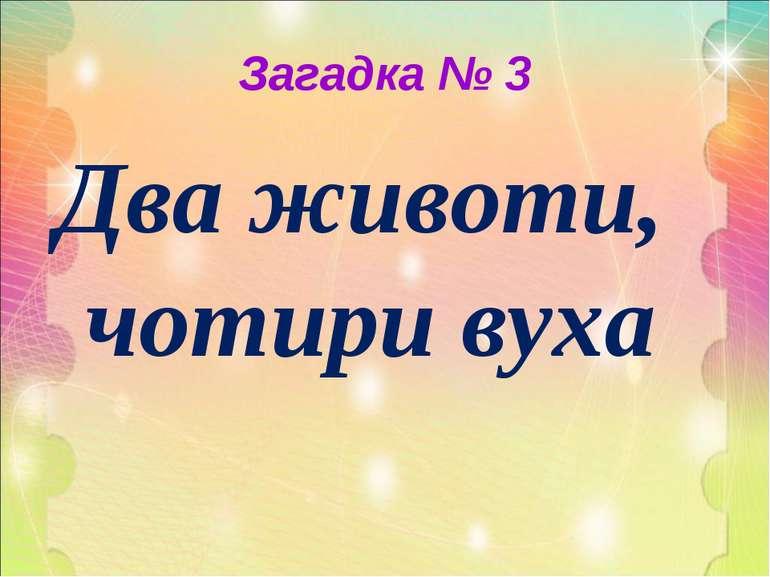 Загадка № 3 Два животи, чотири вуха