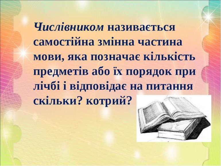 Числівником називається самостійна змінна частина мови, яка позначає кількіст...