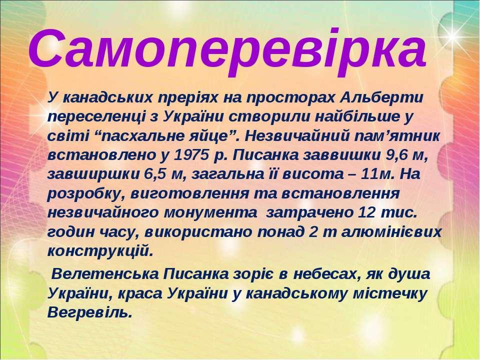 Самоперевірка У канадських преріях на просторах Альберти переселенці з Україн...