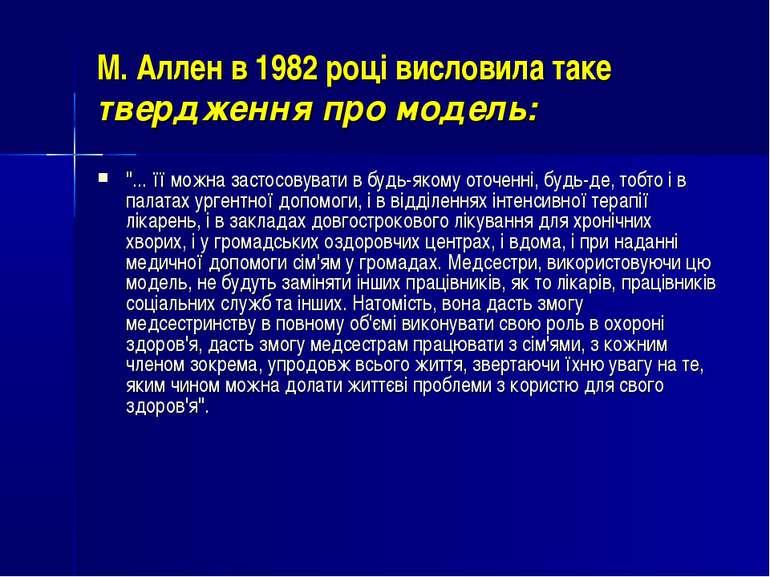 """М. Аллен в 1982 році висловила таке твердження про модель: """"... її можна заст..."""