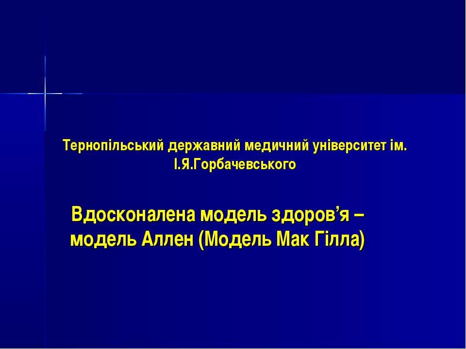 Тернопільський державний медичний університет ім. І.Я.Горбачевського Вдоскона...