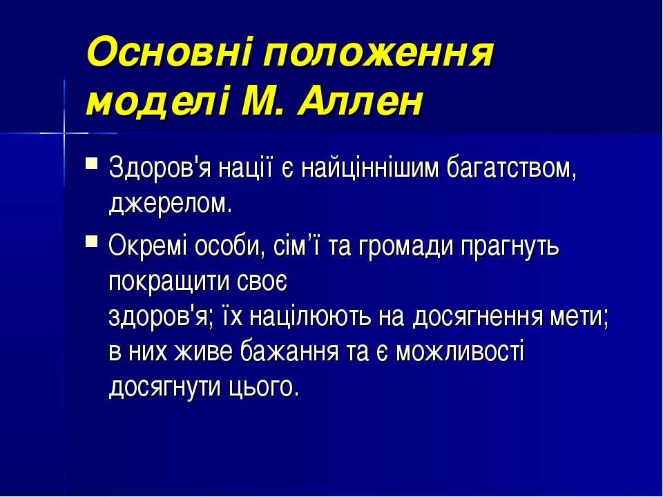 Основні положення моделі М. Аллен Здоров'я нації є найціннішим багатством, дж...