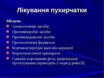Лікування пухирчатки Місцеве Антисептичні засоби Протимікробні засоби Протика...
