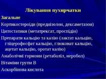 Лікування пухирчатки Загальне Кортикостероїди (преднізолон, дексаметазон) Цит...