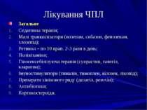 Лікування ЧПЛ Загальне Седативна терапія; Малі транквілізатори (нозепам, сиба...
