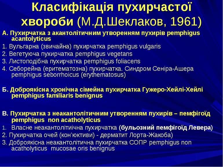 Класифікація пухирчастої хвороби (М.Д.Шеклаков, 1961) А. Пухирчатка з акантол...
