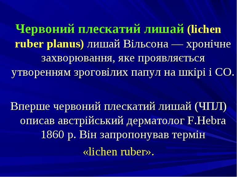 Червоний плескатий лишай (lichen ruber planus) лишай Вільсона — хронічне захв...