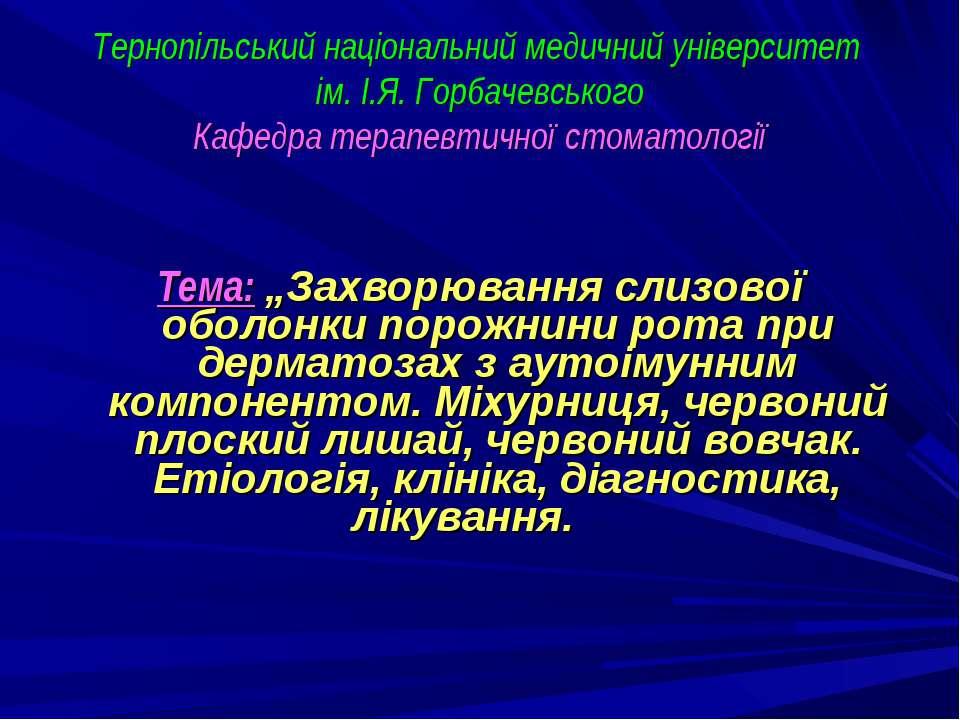Тернопільський національний медичний університет ім. І.Я. Горбачевського Кафе...