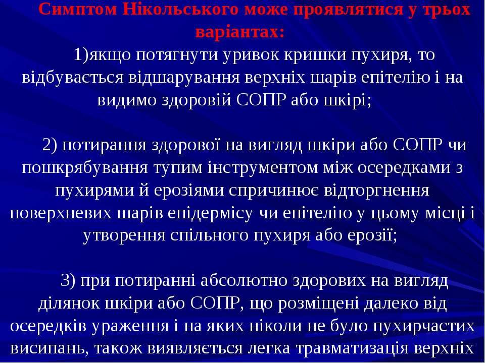 Симптом Нікольського може проявлятися у трьох варіантах: якщо потягнути уриво...