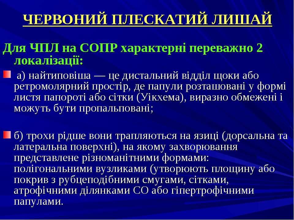 ЧЕРВОНИЙ ПЛЕСКАТИЙ ЛИШАЙ Для ЧПЛ на СОПР характерні переважно 2 локалізації: ...