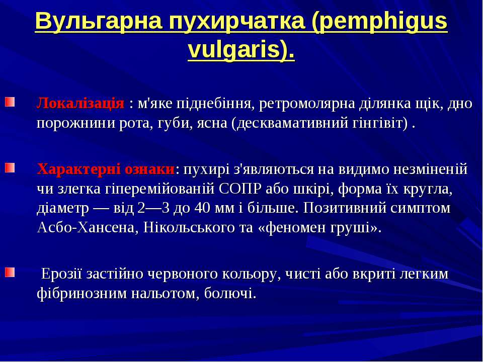 Вульгарна пухирчатка (pemphigus vulgaris). Локалізація : м'яке піднебіння, ре...