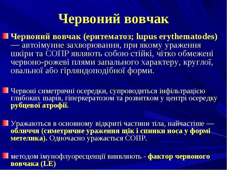 Червоний вовчак Червоний вовчак (еритематоз; lupus erythematodes) — автоімунн...