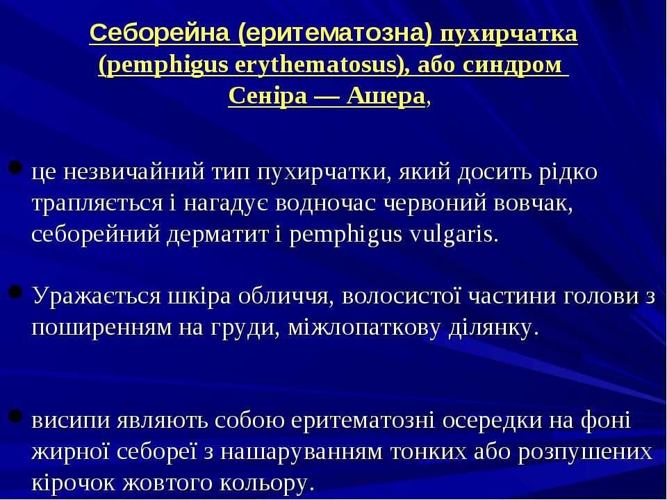 Себорейна (еритематозна) пухирчатка (pemphigus erythematosus), або синдром Се...