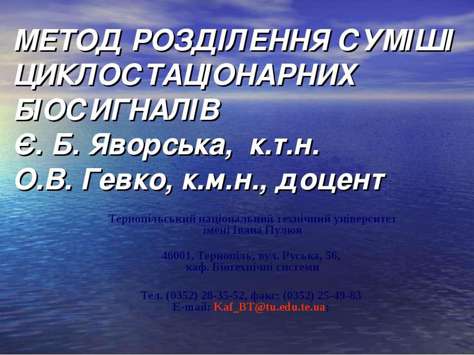 МЕТОД РОЗДІЛЕННЯ СУМІШІ ЦИКЛОСТАЦІОНАРНИХ БІОСИГНАЛІВ Є. Б. Яворська, к.т.н. ...