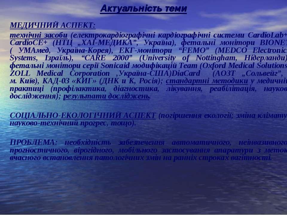 Актуальність теми МЕДИЧНИЙ АСПЕКТ: технічні засоби (електрокардіографічні кар...
