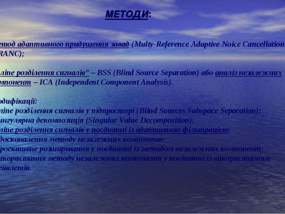 МЕТОДИ: Метод адаптивного придушення завад (Multy-Reference Adaptive Noice Ca...