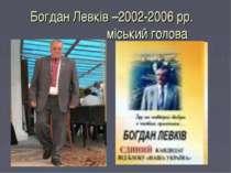 Богдан Левків –2002-2006 рр. міський голова