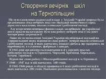 Створення вечірніх шкіл на Тернопільщині Після встановлення радянської влади ...