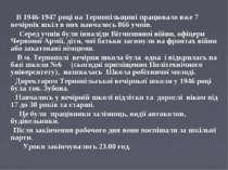 В 1946-1947 році на Тернопільщині працювало вже 7 вечірніх шкіл в них навчало...