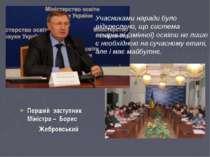 Перший заступник Міністра – Борис Жебровський Учасниками наради було підкресл...