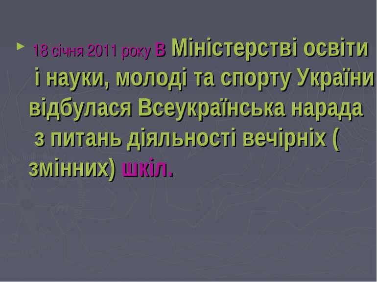 18 січня 2011 року в Міністерстві освіти і науки, молоді та спорту України ві...