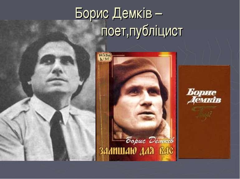 Борис Демків – поет,публіцист