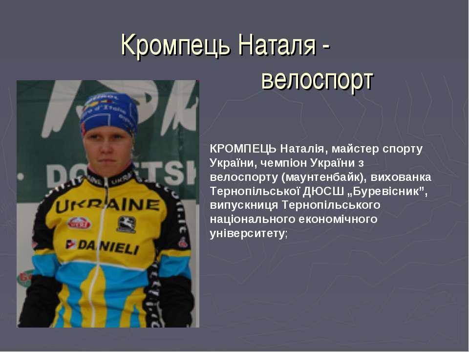 Кромпець Наталя - велоспорт КРОМПЕЦЬ Наталія, майстер спорту України, чемпіон...